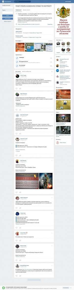 Предпросмотр для vk.com — Военный Комиссариат Рязанской области