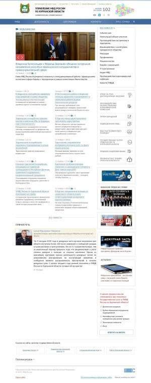 Предпросмотр для 45.мвд.рф — УФМС России по Кургану и Курганской области