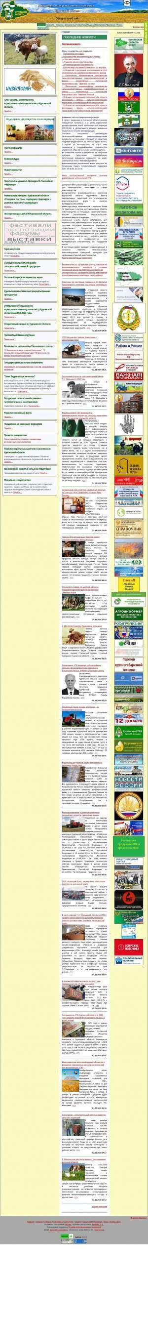Предпросмотр для dsh.kurganobl.ru — Инспекция Гостехнадзора Курганской области