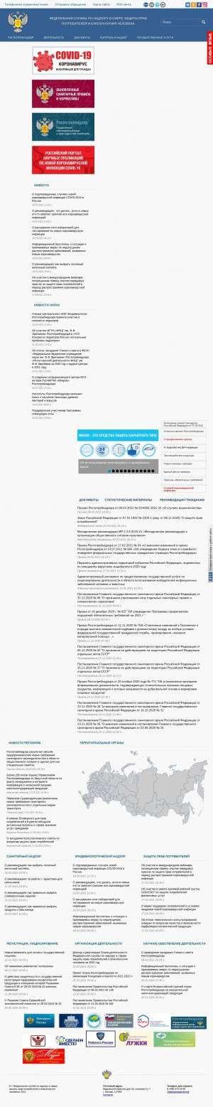 Предпросмотр для rospotrebnadzor.ru — Роспотребнадзор