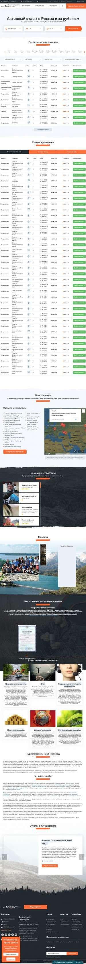 Предпросмотр для club-perexod.ru — Туристический клуб Переход