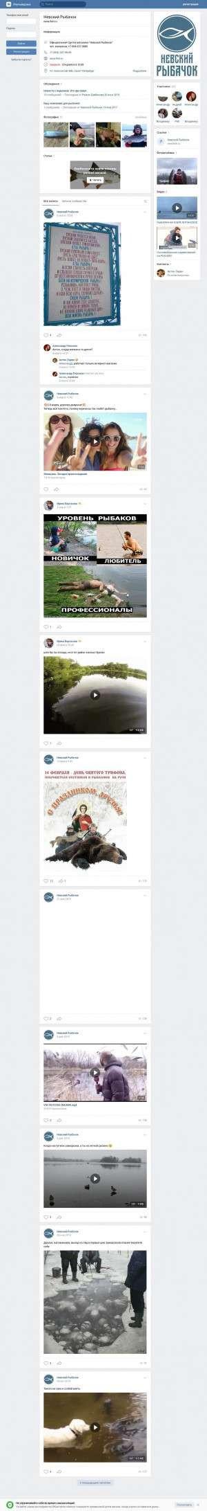 Предпросмотр для vk.com — Невский рыбачок