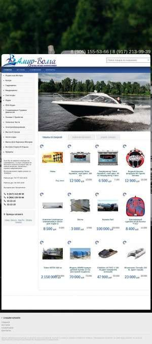 Предпросмотр для amur-volga.ru — Маринер