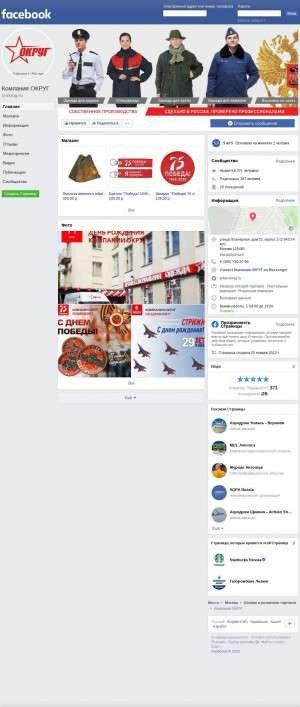 Предпросмотр для www.facebook.com — Округ-Саратов