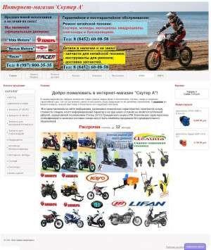 Предпросмотр для www.mag64.ru — Бензо Мото Вело