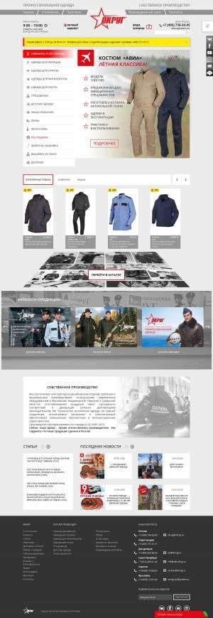 Предпросмотр для okrug.ru — Округ-Саратов