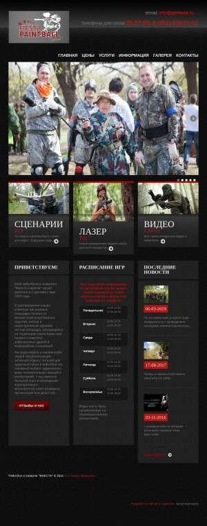 Предпросмотр для pbfiesta.ru — Лазертаг клуб Фиеста