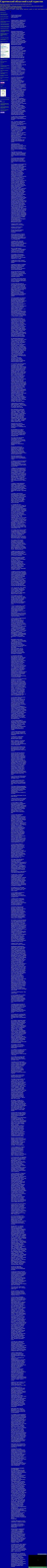 Предпросмотр для saratov-tur.narod.ru — Саратовский областной клуб туристов