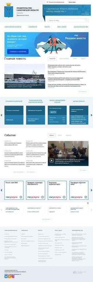 Предпросмотр для saratov.gov.ru — Управление Обеспечения Безопасности Жизнедеятельности Населения Правительства Саратовской области