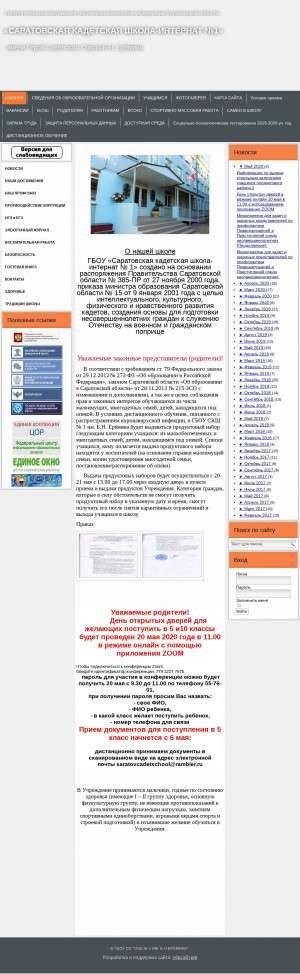 Предпросмотр для saratovkadet1.ru — Кадетская школа-интернат № 1