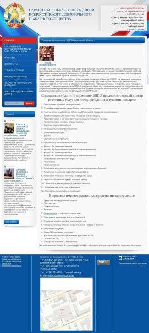 Предпросмотр для vdpo64.ru — Всероссийское добровольное пожарное общество Саратовской области