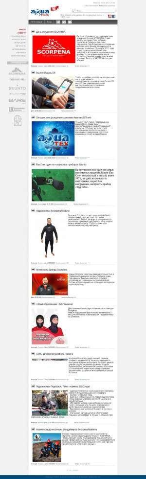Предпросмотр для aquatex.ru — Клёвый папа