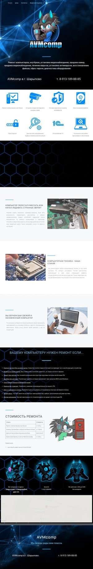 Предпросмотр для avmcomp.ru — AVMcomp