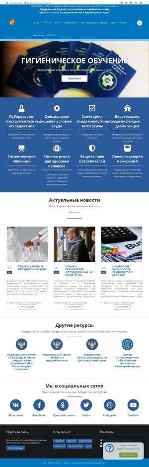Предпросмотр для fbuz24.ru — Филиал ФБУЗ центр гигиены и эпидемиологии в Красноярском крае в г. Шарыпово