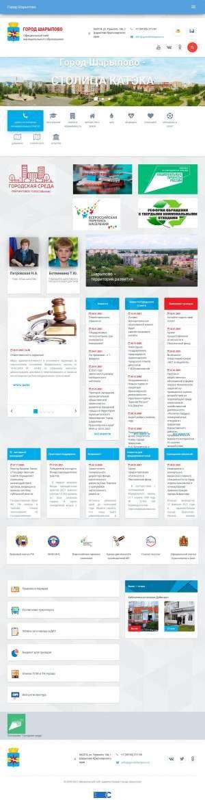 Предпросмотр для www.gorodsharypovo.ru — Комитет по управлению муниципальным имуществом и земельными отношениями администрации города Шарыпово