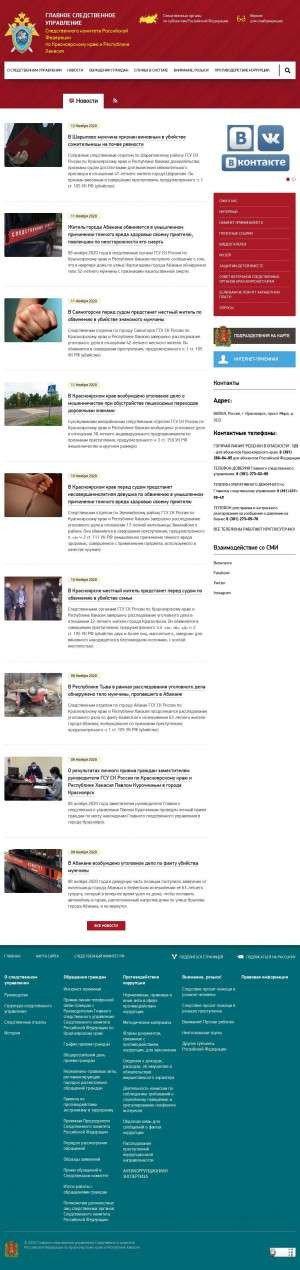 Предпросмотр для krk.sledcom.ru — Следственный отдел по Шарыповскому району