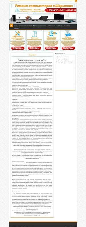 Предпросмотр для ремонт-компьютеров-шарыпово.рф — Ремонт компьютеров в Шарыпово