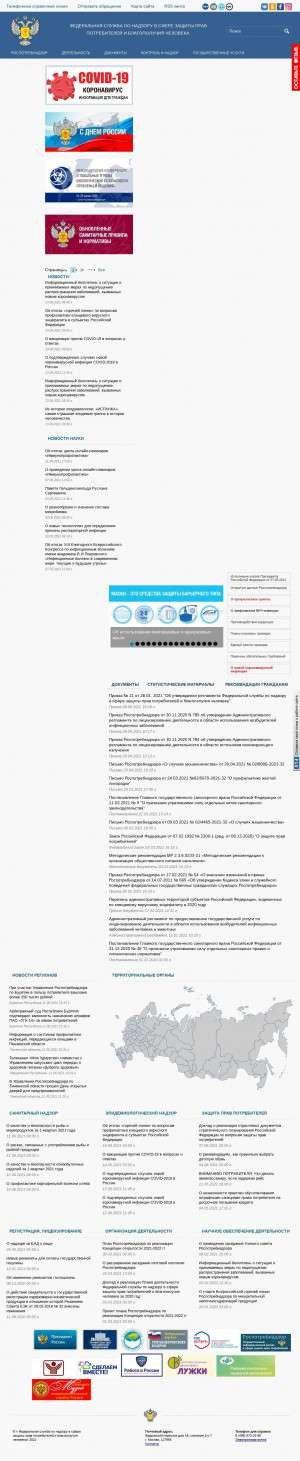 Предпросмотр для rospotrebnadzor.ru — Территориальный отдел Управления Роспотребнадзора по Красноярскому краю в г. Шарыпово