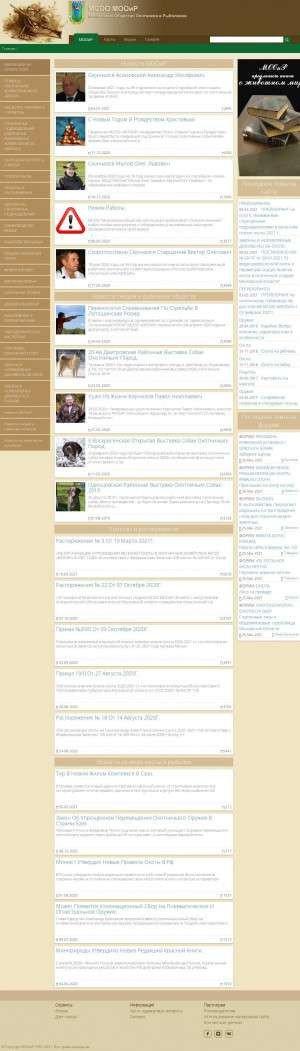 Предпросмотр для www.mooir.ru — Московское общество охотников и рыболовов
