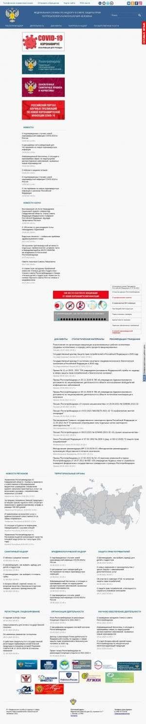 Предпросмотр для rospotrebnadzor.ru — Управление Федеральной Службы по Надзору в Сфере Защиты Прав Потребителей и Благополучия Человека по Московской области Территориальный отдел в г. Рошаль, Воскресенском, Егорьевском, Шатурском районах