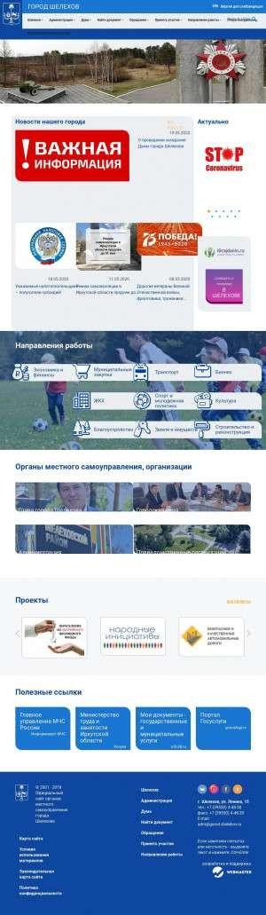 Предпросмотр для www.gorod-shelehov.ru — Профессиональное Муниципальное Аварийно-спасательное Формирование Города Шелехова