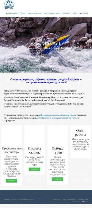 Предпросмотр для sibraft.ru — SibRaft