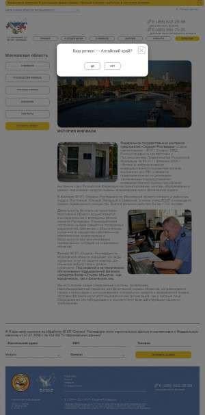 Предпросмотр для www.fgup-ohrana.ru — Филиал ФГУП Охрана Росгвардии по Московской области, отдел в г. Сергиев Посад
