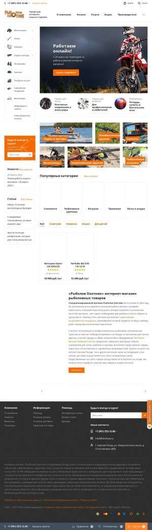 Предпросмотр для fishohota.ru — Рыболов Охотник