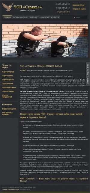 Предпросмотр для guardplus.ru — Стража +