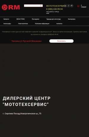 Предпросмотр для mototexservice.ru — Мототехсервис