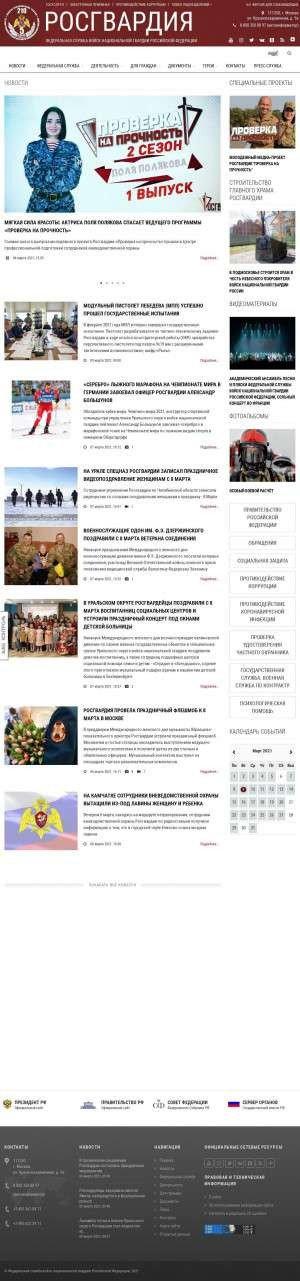 Предпросмотр для rosguard.gov.ru — Главное управление Федеральной службы войск национальной гвардии Российской Федерации по Московской области
