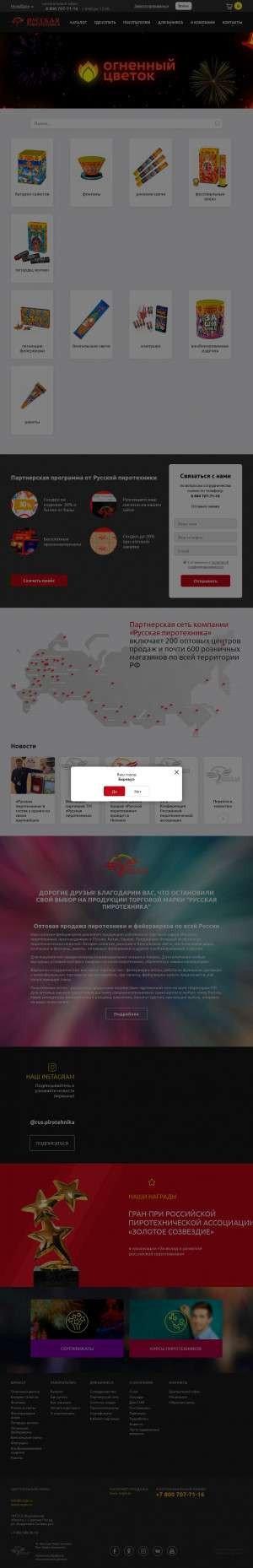 Предпросмотр для www.ruspir.ru — Русский фейерверк