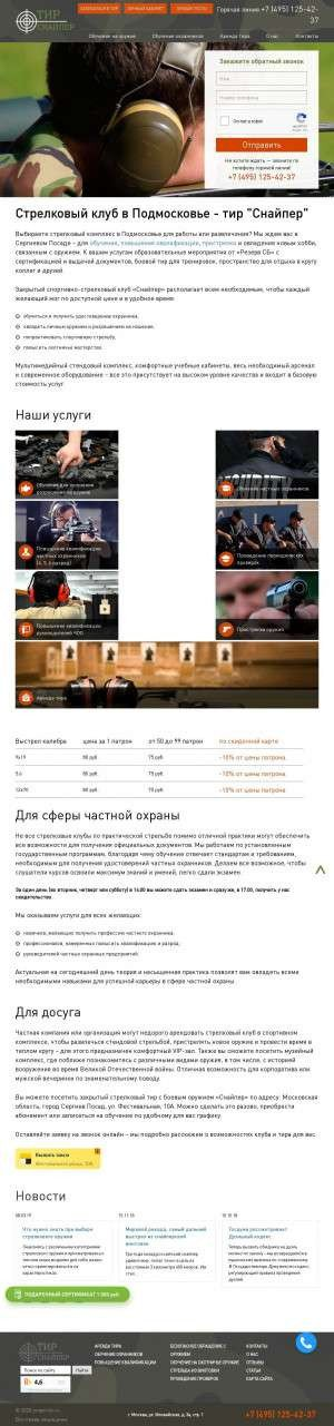 Предпросмотр для snipersb.ru — Тир Снайпер