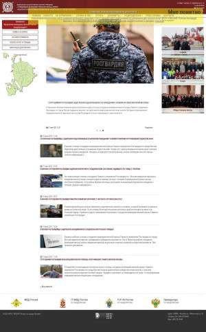 Предпросмотр для uvo.ru — Управление вневедомственной охраны войск национальной гвардии Российской Федерации по Московской области