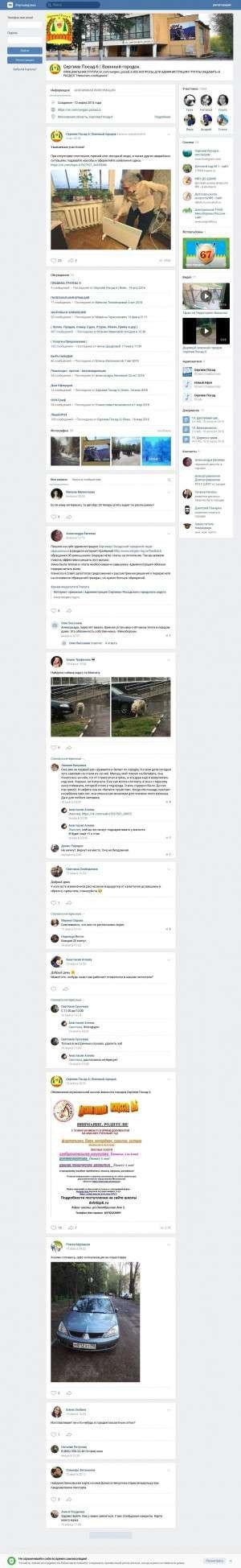 Предпросмотр для vk.com — Военкомат г. Сергиев-Посад Московской области