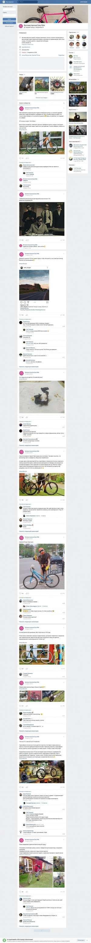 Предпросмотр для vk.com — Клуб велосипедистов