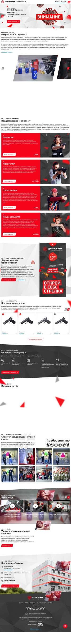 Предпросмотр для dubrovniktir.ru — Спортивно-стрелковый клуб Дубровник