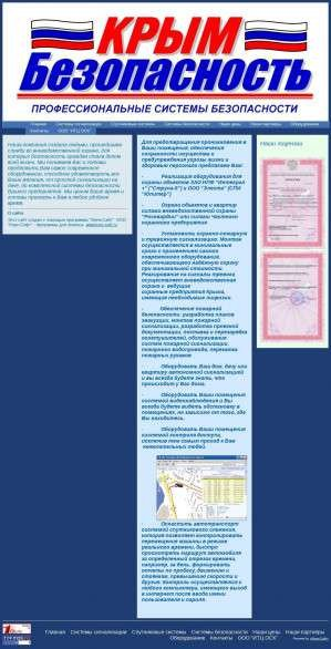 Предпросмотр для www.krimbezopasnost.ru — Крым безопасность