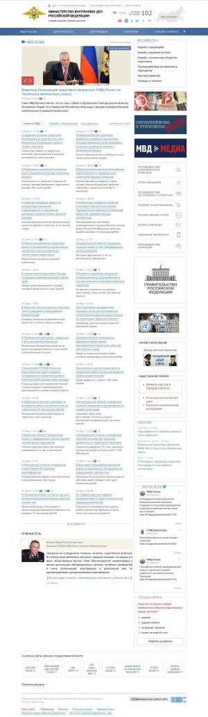 Предпросмотр для mvd.ru — Общественная приёмная Министерства внутренних дел по Республике Крым