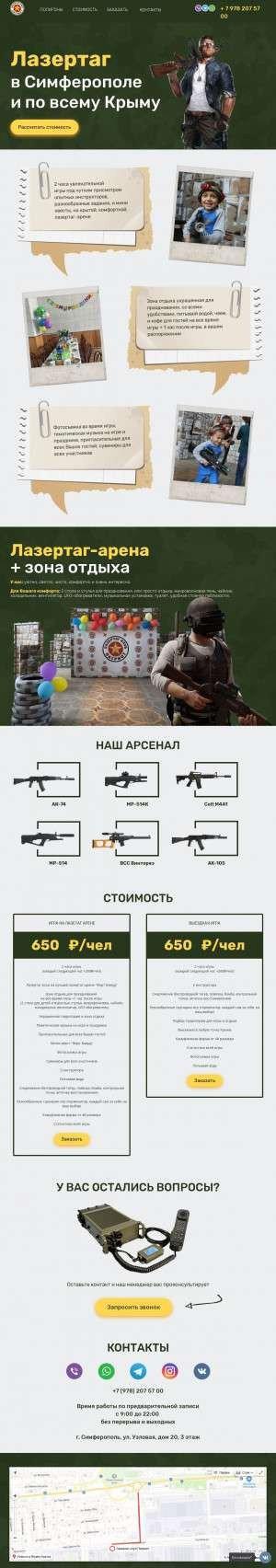 Предпросмотр для patriotes.ru — Лазертаг клуб Патриот
