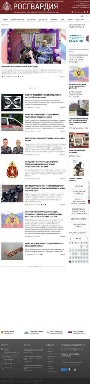 Предпросмотр для www.rosgvard.ru — Главное управление Федеральной Службы Войск Национальной Гвардии России по Республике Крым и г. Севастополю