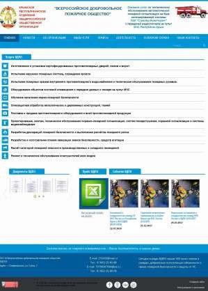 Предпросмотр для vdpo-crimea.ru — Крымское Республиканское отделение Общероссийской общественной организации Всероссийское добровольное пожарное общество