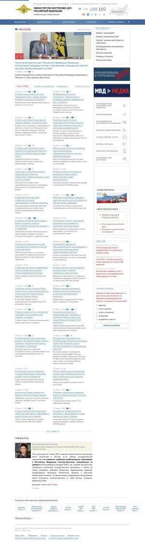 Предпросмотр для мвд.рф — Отдел МВД России по Смоленскому району
