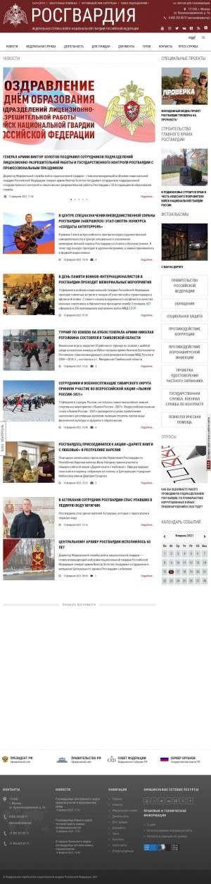 Предпросмотр для rosguard.gov.ru — Управление Федеральной службы войск национальной гвардии Российской Федерации по Алтайскому краю