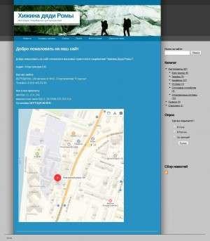 Предпросмотр для alpsochi.ru — Снаряжение