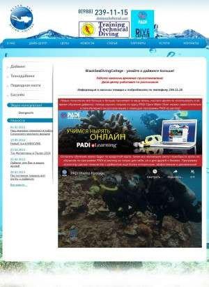 Предпросмотр для divingsochi.com — Black Sea Diving College