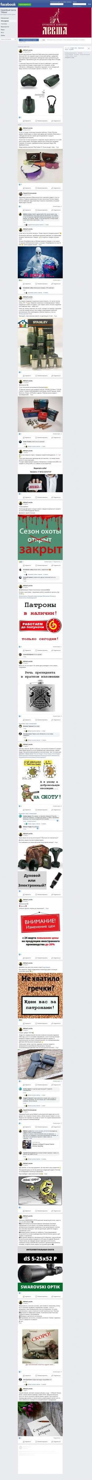 Предпросмотр для facebook.com — Левша