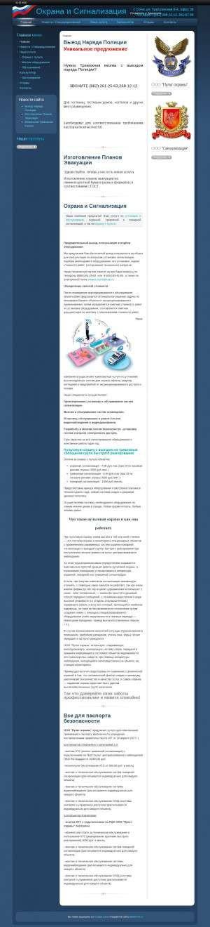 Предпросмотр для ohrana-sochi.ru — Пульт охраны