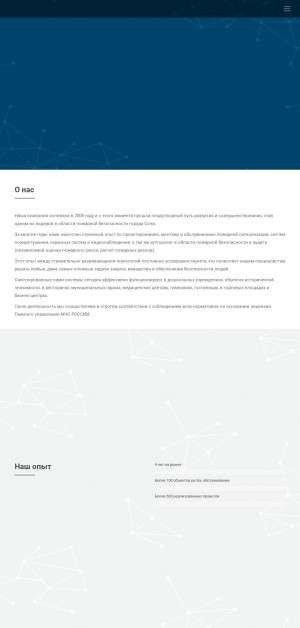 Предпросмотр для orion-sochi.ru — Орион-С