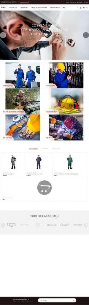 Предпросмотр для spets23.ru — Спецов